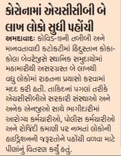 Nav-Gujarat-Samay